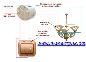 Электрическая схема подключения люстры фото 449